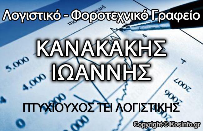 kanakakis-01.jpg